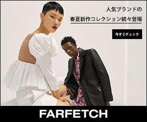 Farfetch 300x250 1
